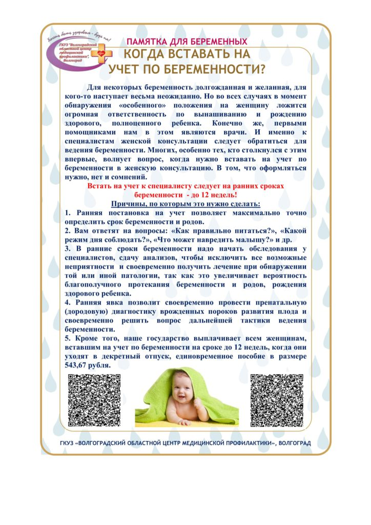 Закон беременных украина