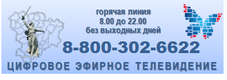 Это изображение имеет пустой атрибут alt; его имя файла - Цифровое-ТВ_.png